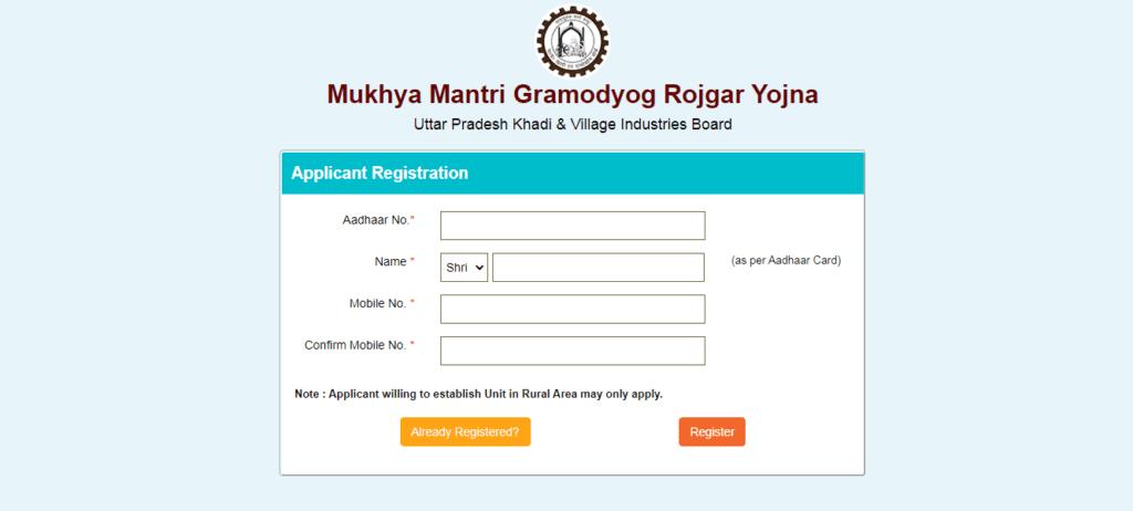 उत्तर प्रदेश मुख्यमंत्री ग्रामोद्योग रोजगार योजना के अंतर्गत ऑनलाइन आवेदन की प्रक्रिया