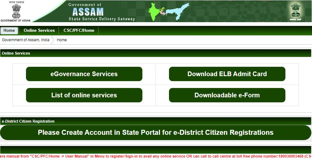 Assam Bhulekh के अंतर्गत आवेदन की प्रक्रिया