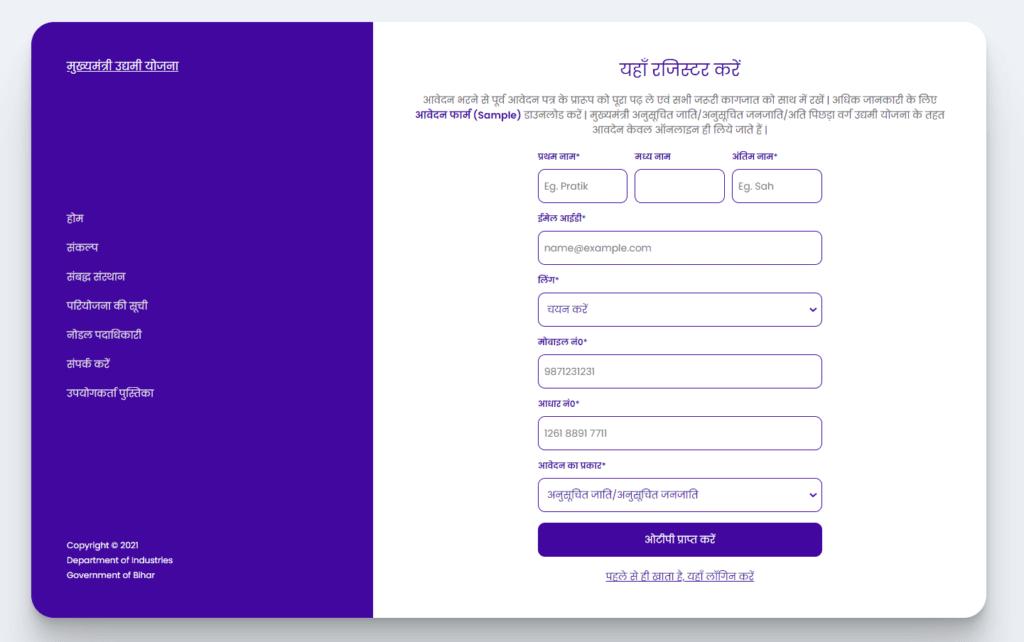 बिहार मुख्यमंत्री उद्यमी योजना 2021 के अंतर्गत ऑनलाइन आवेदन की प्रक्रिया