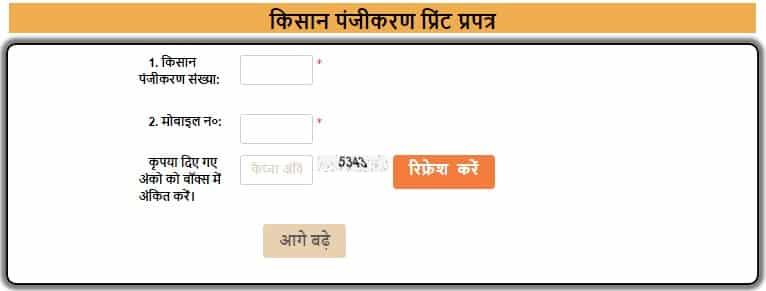किसान पंजीकरण फॉर्म प्रिंट