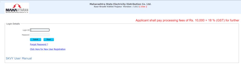 Process To Do Registration Under Mukhyamantri Saur Krishi Vahini Yojan