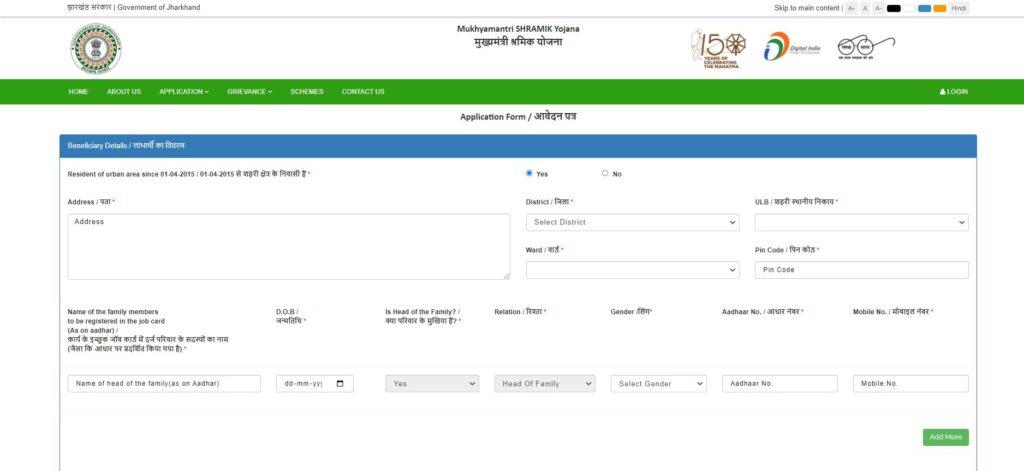 झारखंड मुख्यमंत्री श्रमिक रोजगार योजना 2021 के तहत ऑनलाइन आवेदन की प्रक्रिया