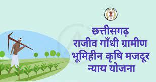 Rajiv Gandhi Gramin Bhoomihin Krishi Majdoor Nyay Yojana