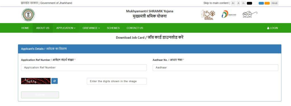 झारखण्ड मुख्यमंत्री श्रमिक रोजगार योजना कार्ड डाउनलोड करने की प्रक्रिया
