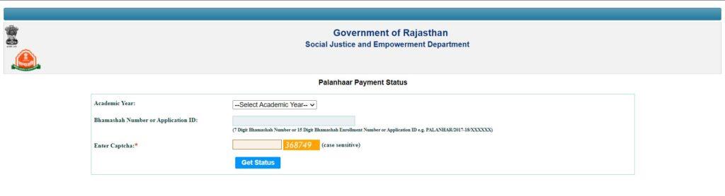 राजस्थान पालनहार योजना में भुगतान की स्थिति