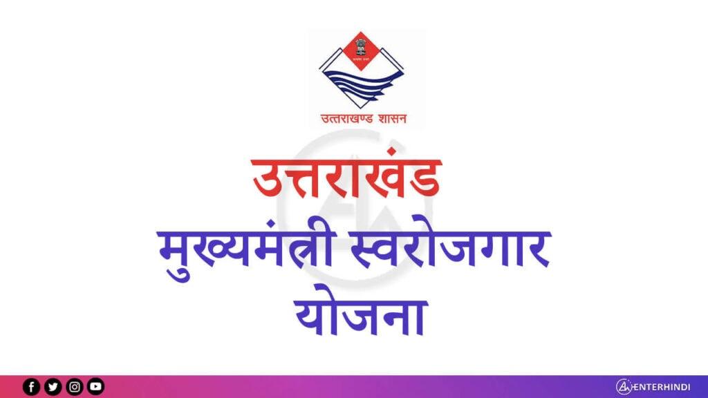 Uttrakhand Mukhyamantri Swarojgar Yojana