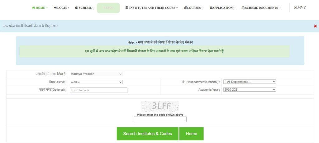 मध्यप्रदेश में उपलब्ध इंस्टीट्यूट और कोड देखने की प्रक्रिया